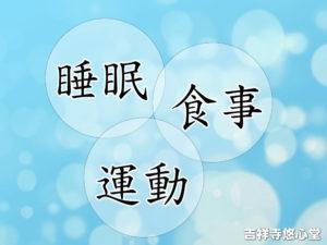 吉祥寺の健康三原則