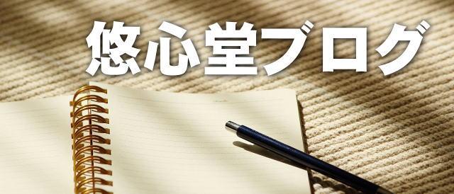 稲田靖人 公式ブログ