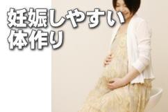 妊娠しやすい体作り・不妊症