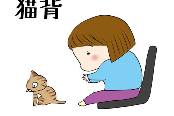 吉祥寺 猫背 整体
