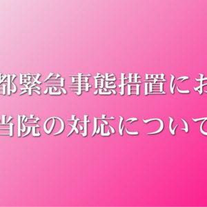 東京都緊急事態措置における当院の対応について